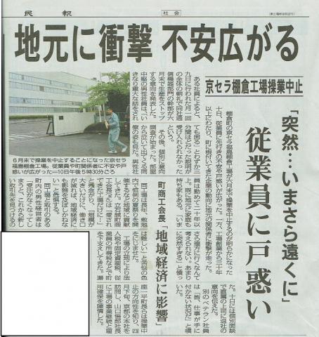 京セラ報道