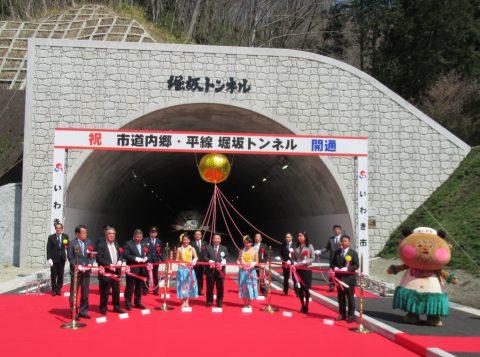 堀坂トンネル開通式と署名お礼で...